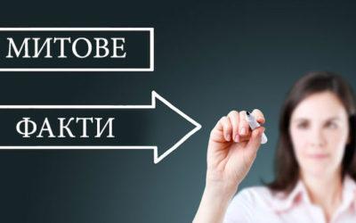 7 Мита и истини за мрежовия маркетинг