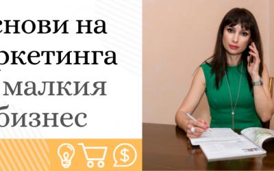 Основи на маркетинга за малкия бизнес