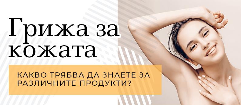 Грижа за кожата – какво трябва да знаете за различните продукти?