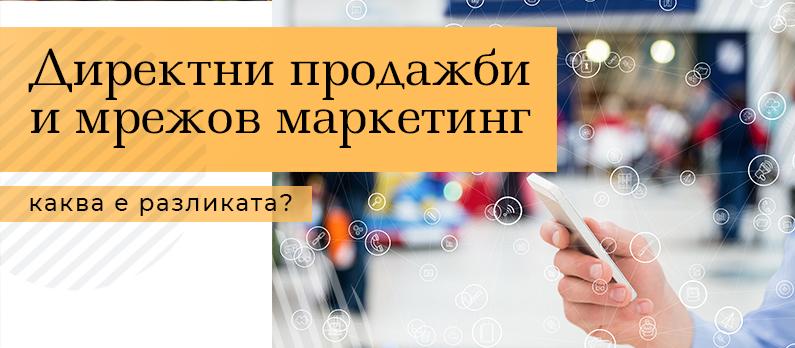 Директни продажби и мрежов маркетинг – каква е разликата?