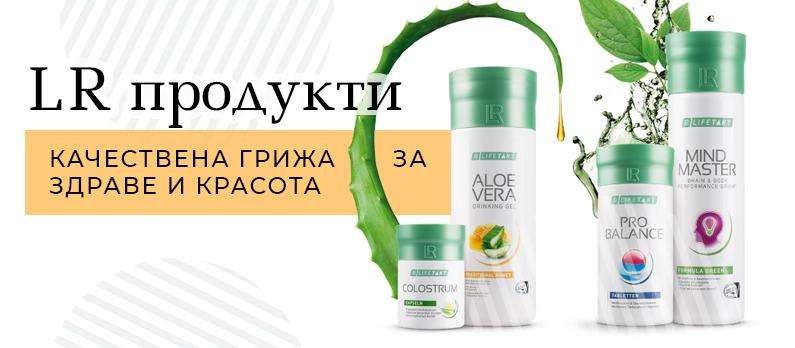 LR продукти – качествена грижа за здраве и красота