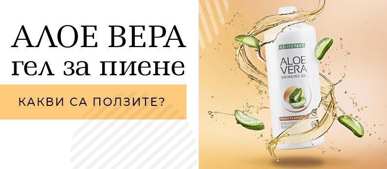 Алое вера гел за пиене – какви са ползите?