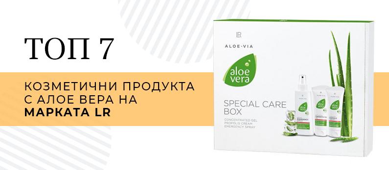 Топ 7 козметични продукта с алое вера за лятото