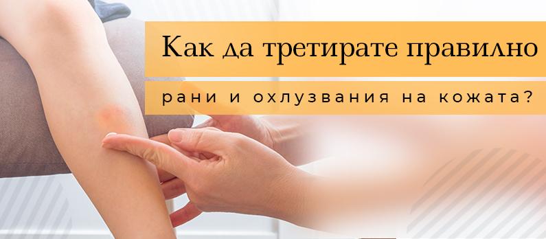 Как да третирате правилно рани и охлузвания на кожата?