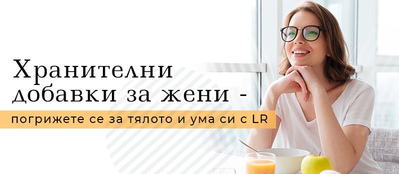 Хранителни добавки за жени – погрижете се за тялото и ума си с LR